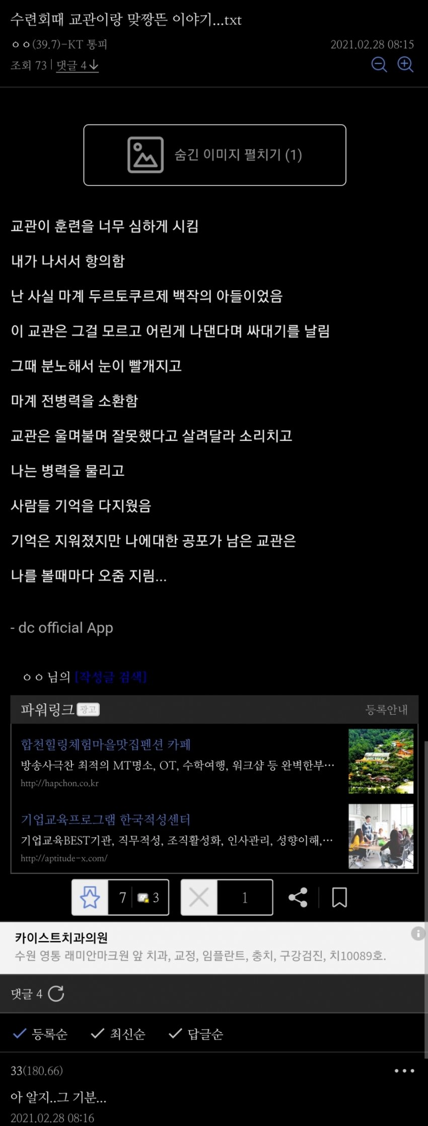 viewimage.php?id=25bcd827edd330a7&no=24b0d769e1d32ca73cec83fa11d0283146e1de228a7923f189a7bc55982b7e67d83f9bb61a95a9f01cac96f370d0f2670585ff461165e38d6fb156ed5c3f2497d6ca465a5e92b390f45058c1d7dabbfaf3246ac9367173d0550fbaa73cb2