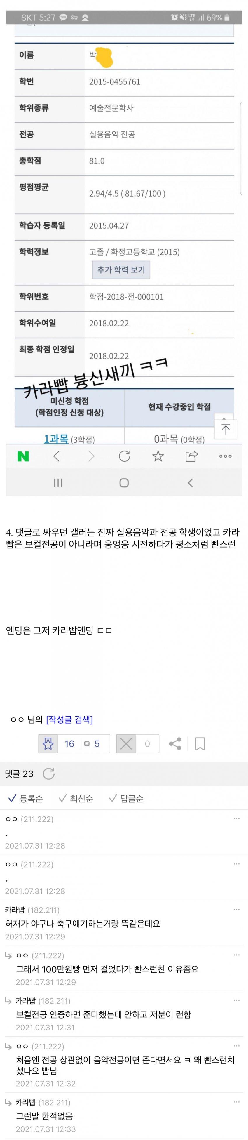 viewimage.php?id=2bb2df32e7d334aa51b1d3a241&no=24b0d769e1d32ca73ceb86fa11d02831eebc6c37c2fa034916fac403202405ec1a43fc6aaebf49eb63b82589fe808ab69abf9a71d3d11a91bdc25664283ff037145e7e2a65f7da91629e2c6bb26d563b08e2e9e5f4d58c25886323fb8db49a5edc39966f647bcd914a1465c4