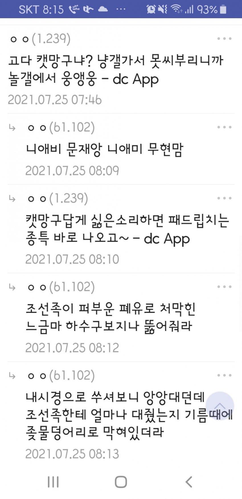 viewimage.php?id=2ebcc4&no=24b0d769e1d32ca73feb86fa11d02831b7cca0f2855e21730c724febbe0b6d5021e03883289bdc2f932df17bb1dab85e532fa1800e009c009fb79d1b87f776322a60fa8b15b5412f9a3694f3a253419f5b1f012dd12d1f5b27fbea037cba7f433f392d9b