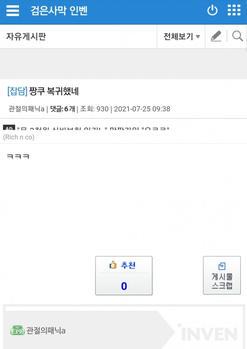 viewimage.php?id=2fb9&no=24b0d769e1d32ca73feb86fa11d02831b7cca0f2855e21730c724febbe0b6d511855eba32e5a6b834d1ae1453eac00fd380f6f31c27baab432e90951d0654c837783582fc9fd32b7632f9b2f9565811cf62ec2d2b6b04a4cdd40e66f8adf8e