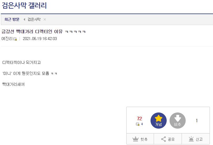 viewimage.php?id=2fb9&no=24b0d769e1d32ca73fec8ffa11d0283194eeae3ea3f7d0da351cf9d3438770132769798f26fe85b47196fd6f436fd8b956f8a5ecf9de9663adc70daf1c05