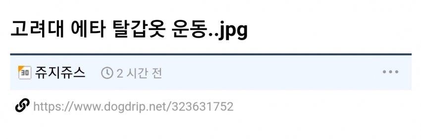 viewimage.php?id=3a82d528f1d72ab26fb6d8b004&no=24b0d769e1d32ca73dec81fa11d028314d3faebecfec25ed6aa778bc7856f30d0abdcd6a6c1520da7fe0926114acd601dfdcab3a9b86f0172aff88cb99f91c24da2293f8478f3a12c67dd8daa1c2d54c81e44735cb97f592f863293e75c0e5aa593444110bc5732d4c41262f3b7bb9f13a06