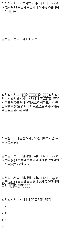 viewimage.php?id=3eb4de21e9d73ab360b8dab04785736f&no=24b0d769e1d32ca73dec81fa11d028314d3faebecfec25ed6aa779bc7959f309d9e9dc35bcfdf411eab4e3c75d1c0c1d49ffbcb6022666c76e675771fc1406e2f0d043a5a1f5c3160dcc9b1188ba8840f23b66f8a6ac73c57e231443c1248f5970077de90550a3