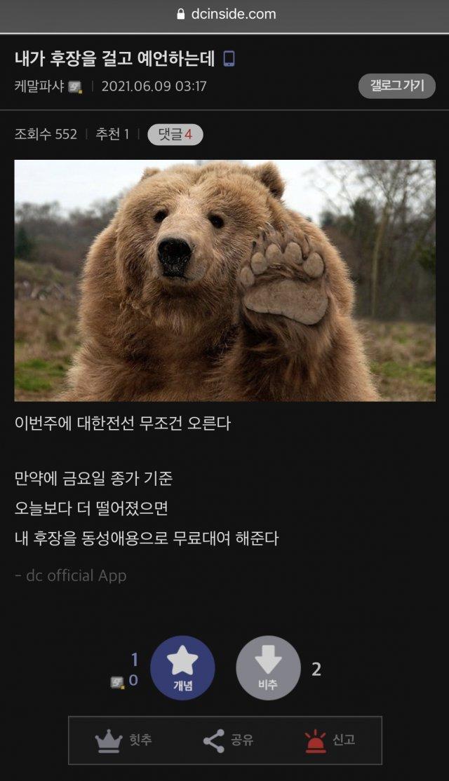 viewimage.php?no=24b0d769e1d32ca73dec8efa11d02831b210072811d995369f4ff39c9cd24d9e85e95de3ea118f9b3aad0557bc1dd724aeac23b2a7c84dea15d0cda839886bee33132e9fff6cd6e71e72efa0359d1b782ed2beee7505fa572e12290dd2c2a331452f7be4ba